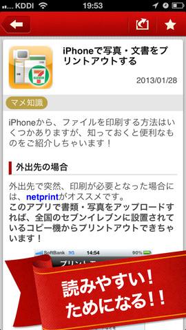 アプリシュランのスクリーンショット_2