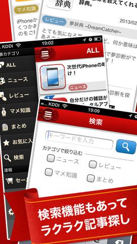 アプリシュランのスクリーンショット_4