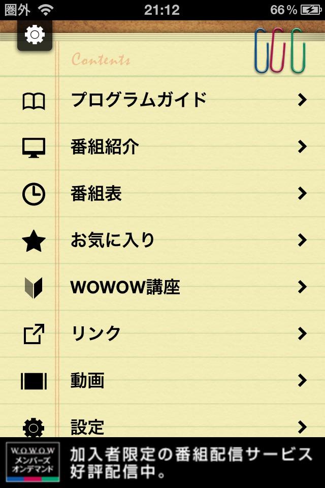 WOWOW プログラムガイド <プラス>のスクリーンショット_2