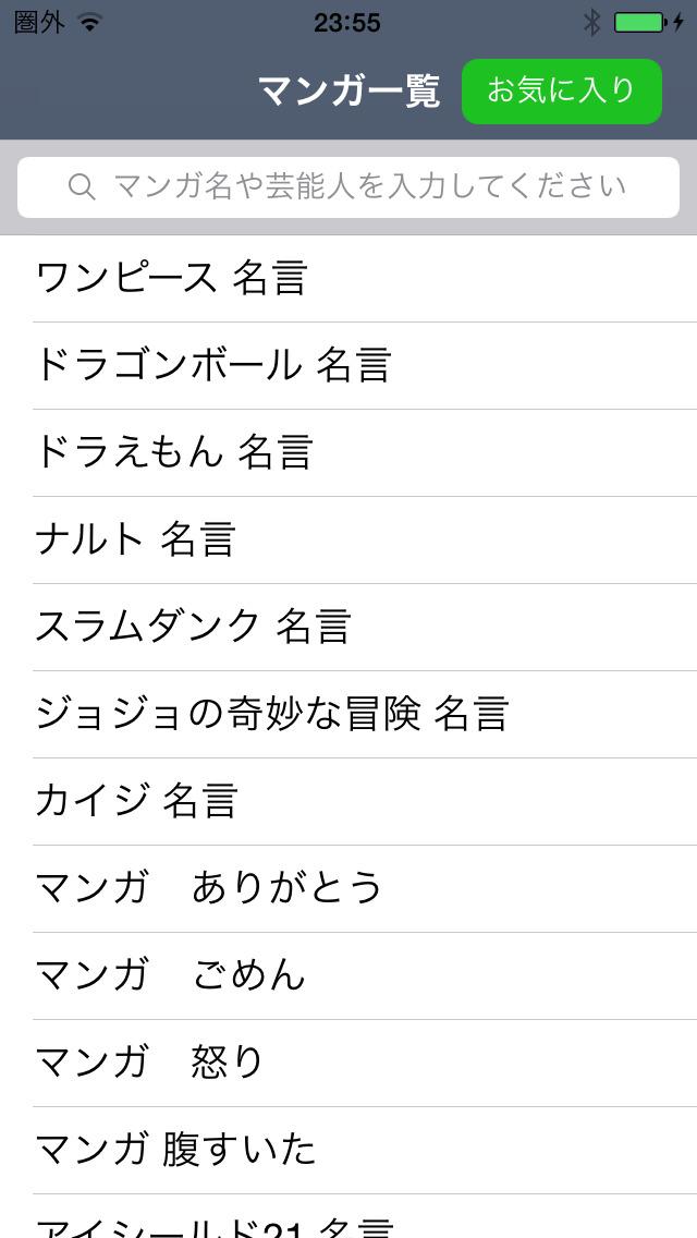 マンガ無料名言スタンプアプリ for LINE(チャット)のスクリーンショット_2