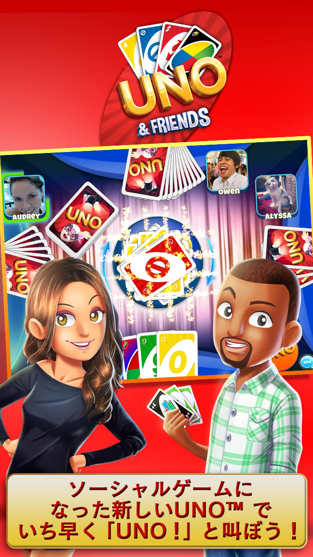 UNO ™ & Friends - 定番カードゲームがソーシャルに!のスクリーンショット_1