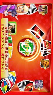 UNO ™ & Friends - 定番カードゲームがソーシャルに!のスクリーンショット_2