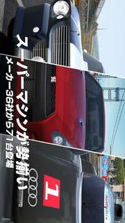 GTレーシング2:The Real Car Experienceのスクリーンショット_2