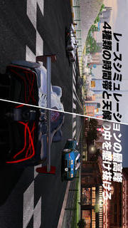 GTレーシング2:The Real Car Experienceのスクリーンショット_4