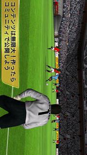 リアルサッカー2012のスクリーンショット_1