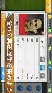 リアルサッカー2013のスクリーンショット_3