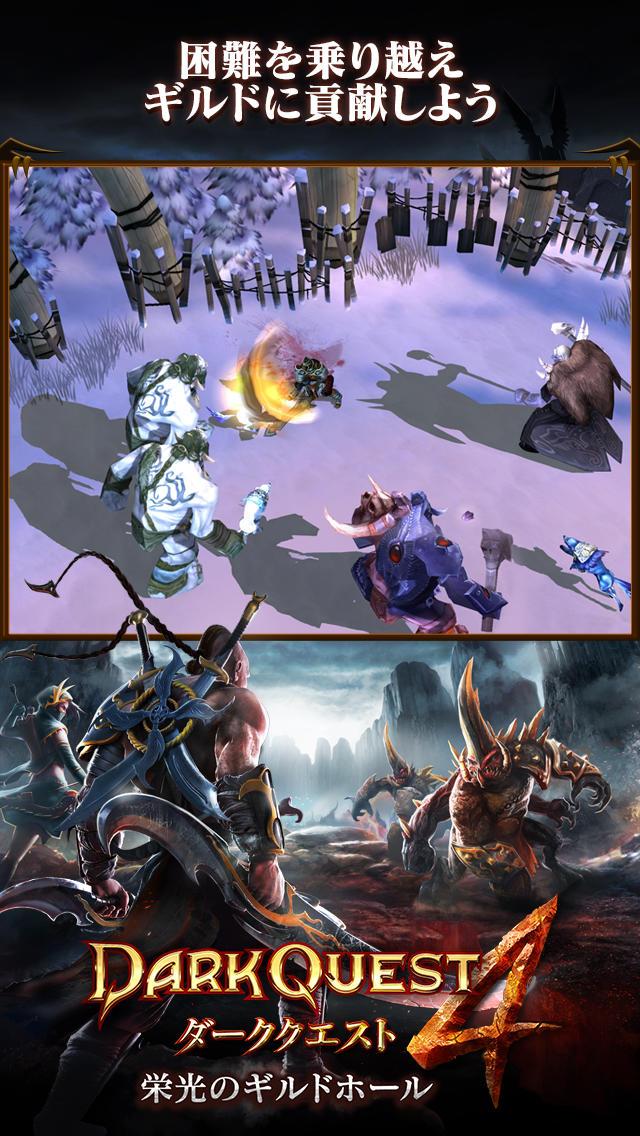 Dark Quest 4 (ダーククエスト4)のスクリーンショット_1