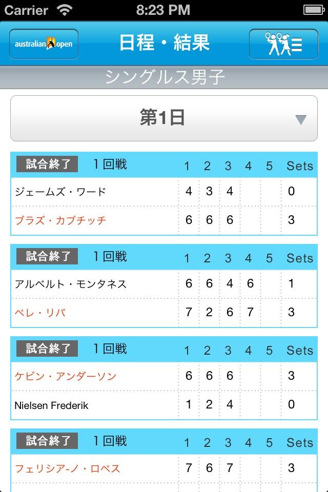 全豪オープンテニス2013のスクリーンショット_2