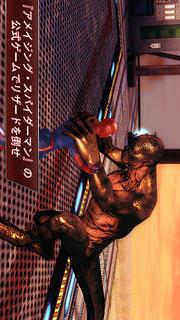 アメイジング・スパイダーマンのスクリーンショット_1