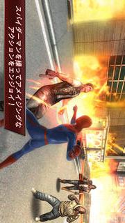 アメイジング・スパイダーマンのスクリーンショット_2