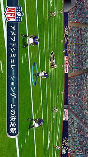 NFL Pro 2014~究極のアメフトシミュレーション~のスクリーンショット_1
