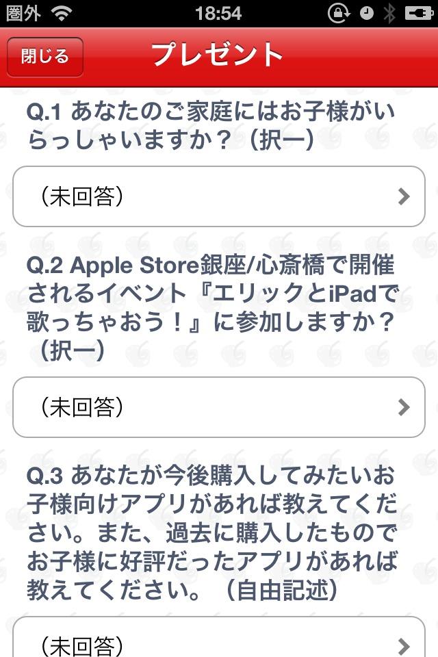 AppBankお得情報のスクリーンショット_5