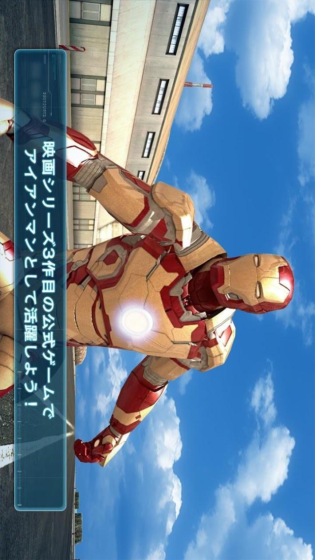 アイアンマン3 - 公式ゲームのスクリーンショット_1