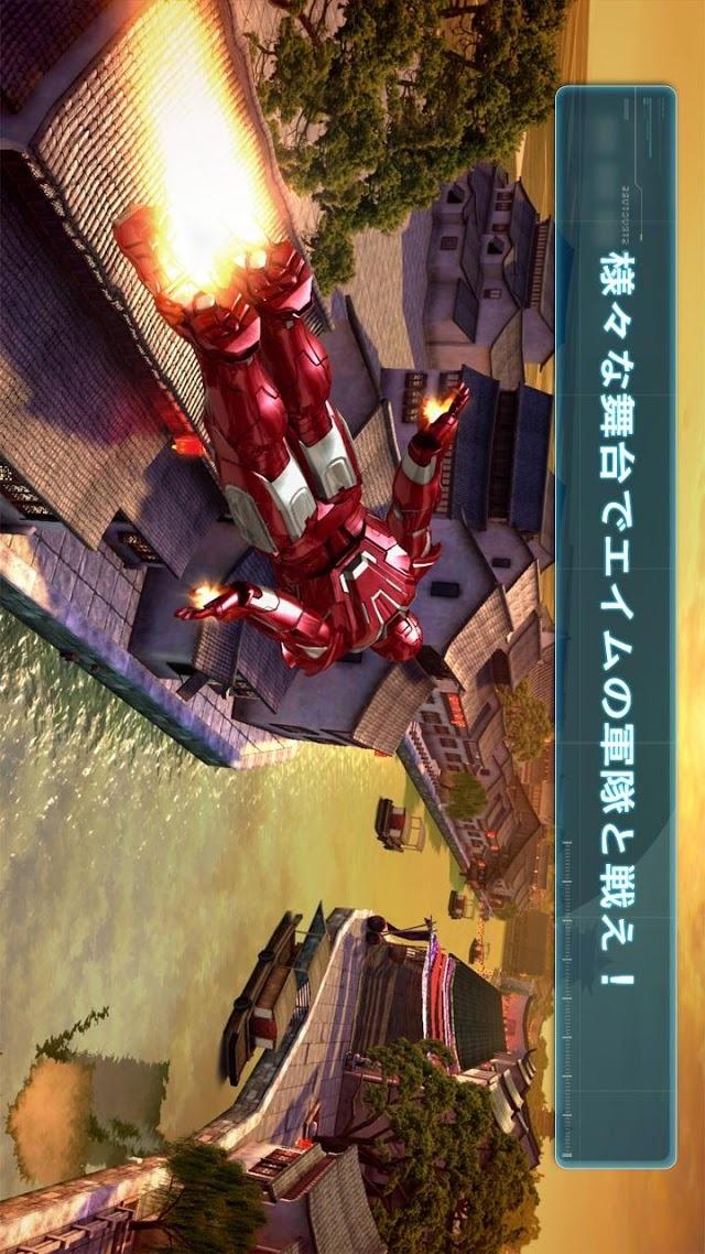 アイアンマン3 - 公式ゲームのスクリーンショット_3