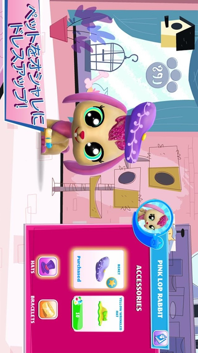 Littlest Pet Shopのスクリーンショット_3
