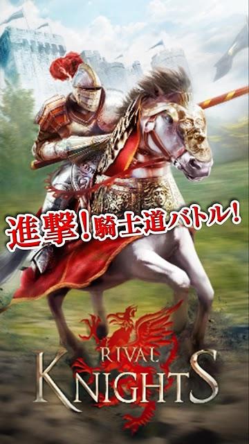 Rival Knights~最後の騎士~のスクリーンショット_1