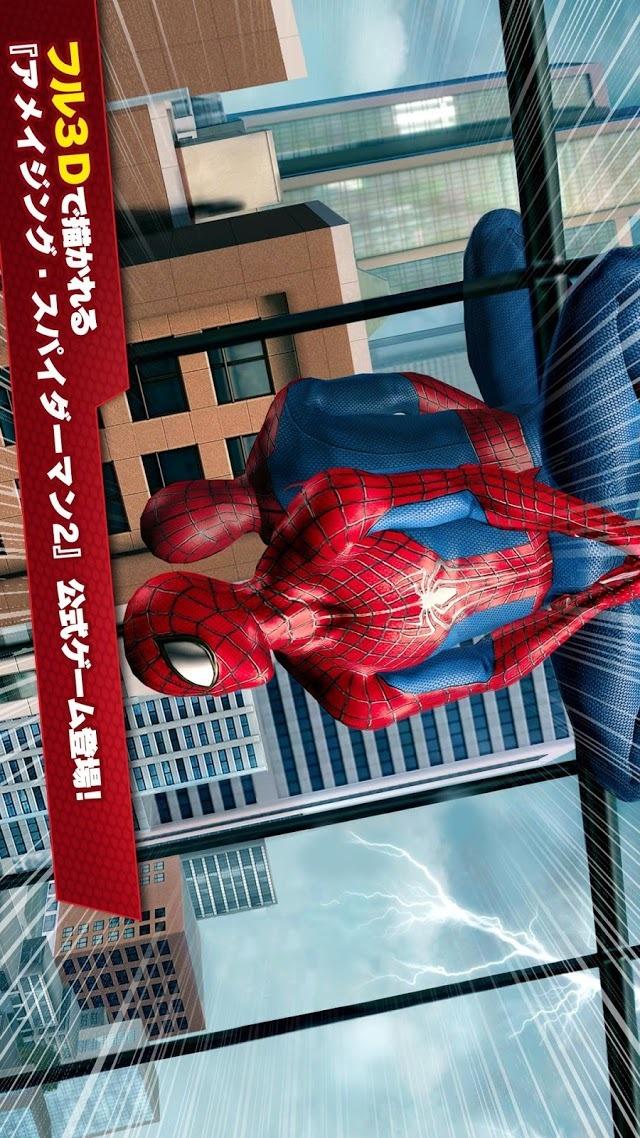 アメイジング・スパイダーマン2のスクリーンショット_1