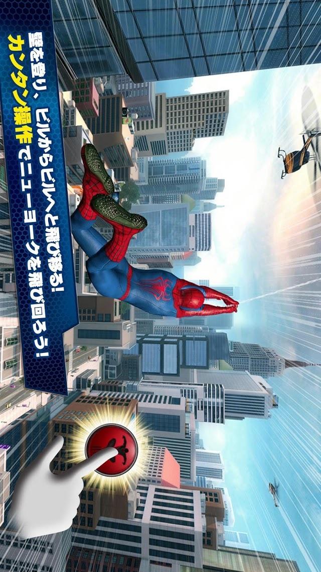 アメイジング・スパイダーマン2のスクリーンショット_2