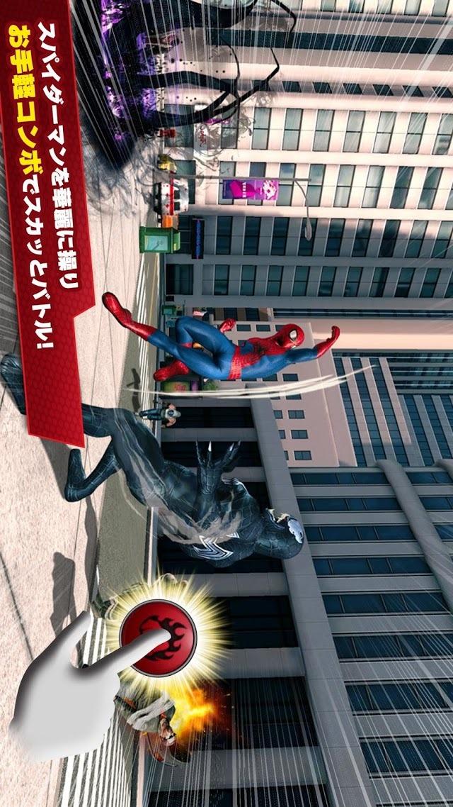 アメイジング・スパイダーマン2のスクリーンショット_3