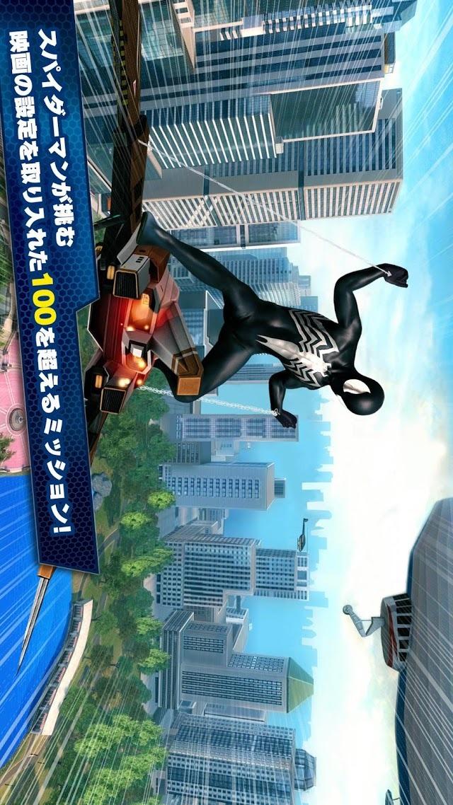アメイジング・スパイダーマン2のスクリーンショット_4
