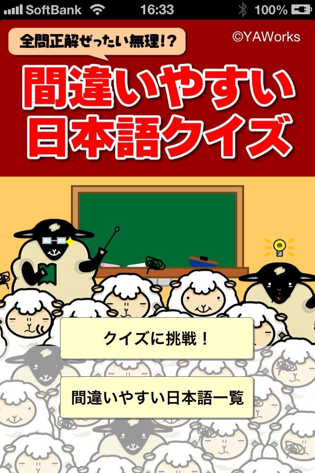 全問正解ぜったい無理!?間違いやすい日本語クイズのスクリーンショット_1