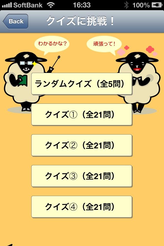 全問正解ぜったい無理!?間違いやすい日本語クイズのスクリーンショット_2