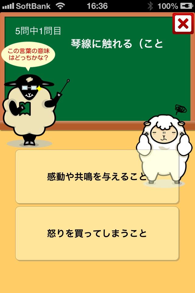 全問正解ぜったい無理!?間違いやすい日本語クイズのスクリーンショット_3