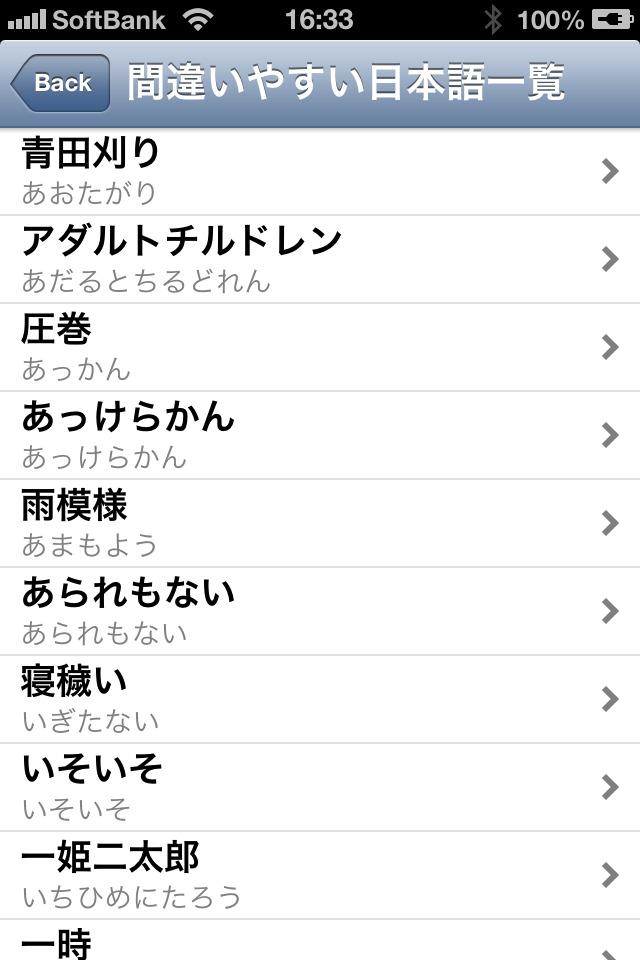 全問正解ぜったい無理!?間違いやすい日本語クイズのスクリーンショット_4