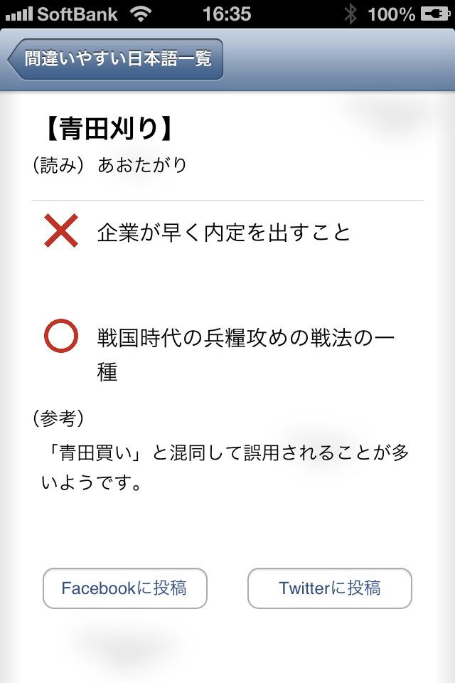 全問正解ぜったい無理!?間違いやすい日本語クイズのスクリーンショット_5