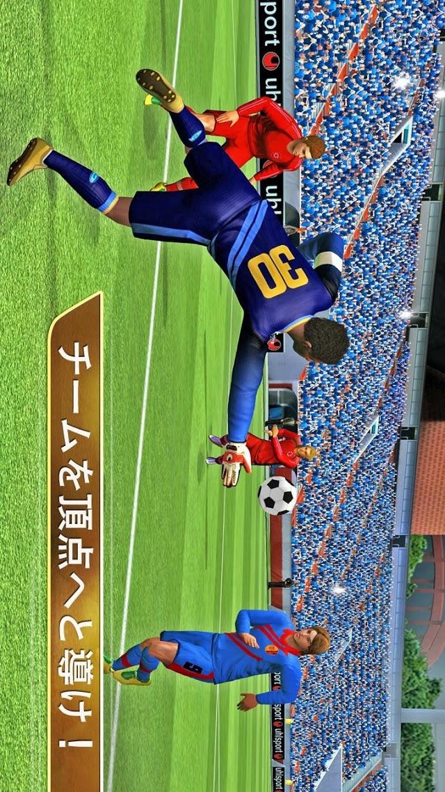リアルサッカー2013のスクリーンショット_1