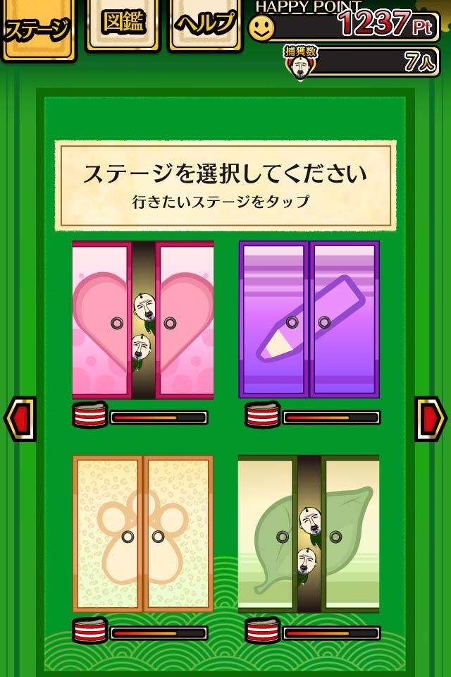 幸せを運ぶ 妖精おじさんコレクションのスクリーンショット_4