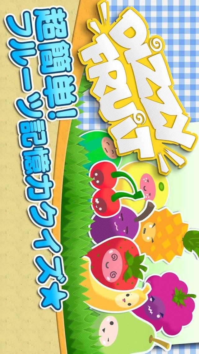 Dizzy Fruit~ディジーフルーツ~のスクリーンショット_1