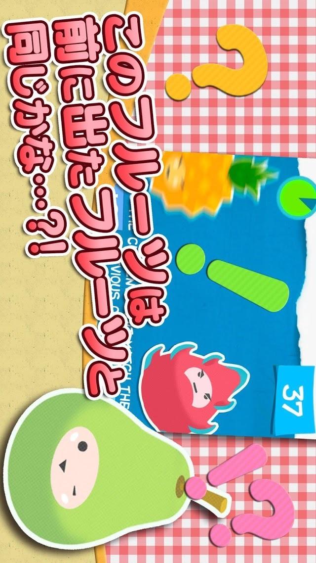 Dizzy Fruit~ディジーフルーツ~のスクリーンショット_2