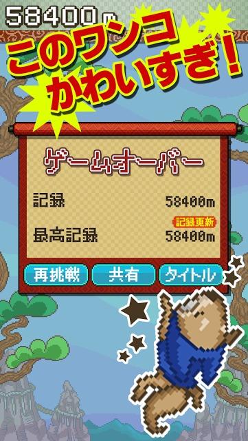 飛べ!忍者犬!のスクリーンショット_5