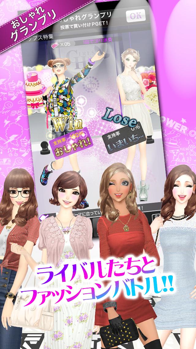 オシャレコーデ GIRLS HOLICのスクリーンショット_5