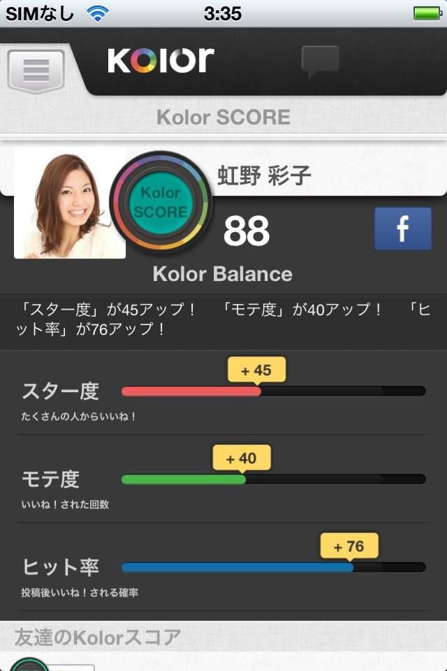 Kolorのスクリーンショット_4