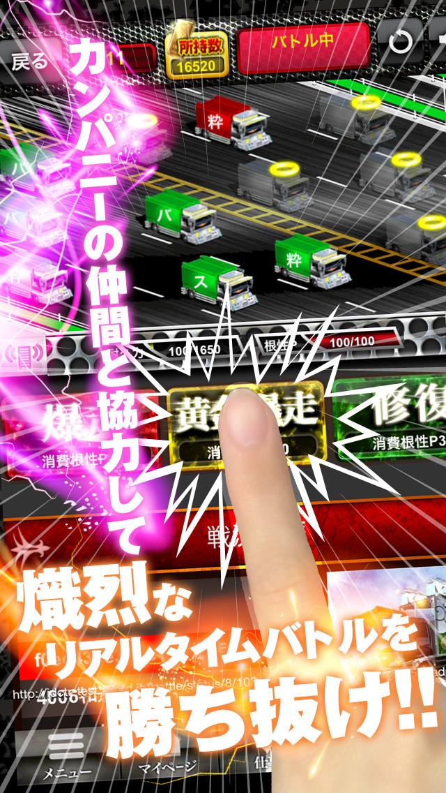 黄金爆走!デコトラトーナメントのスクリーンショット_3