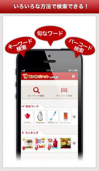 買い物ポケットbyGMO ~通販サイトの最安値を一括検索。価格比較やバーコード検索、ランキングでお買い物を応援する無料ショッピングアプリ~のスクリーンショット_2