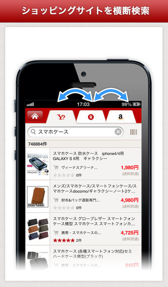買い物ポケットbyGMO ~通販サイトの最安値を一括検索。価格比較やバーコード検索、ランキングでお買い物を応援する無料ショッピングアプリ~のスクリーンショット_3