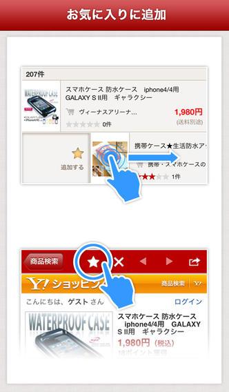 買い物ポケットbyGMO ~通販サイトの最安値を一括検索。価格比較やバーコード検索、ランキングでお買い物を応援する無料ショッピングアプリ~のスクリーンショット_4