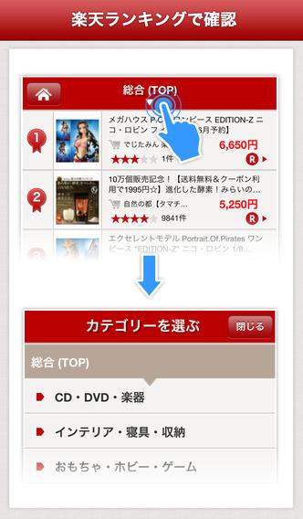 買い物ポケットbyGMO ~通販サイトの最安値を一括検索。価格比較やバーコード検索、ランキングでお買い物を応援する無料ショッピングアプリ~のスクリーンショット_5