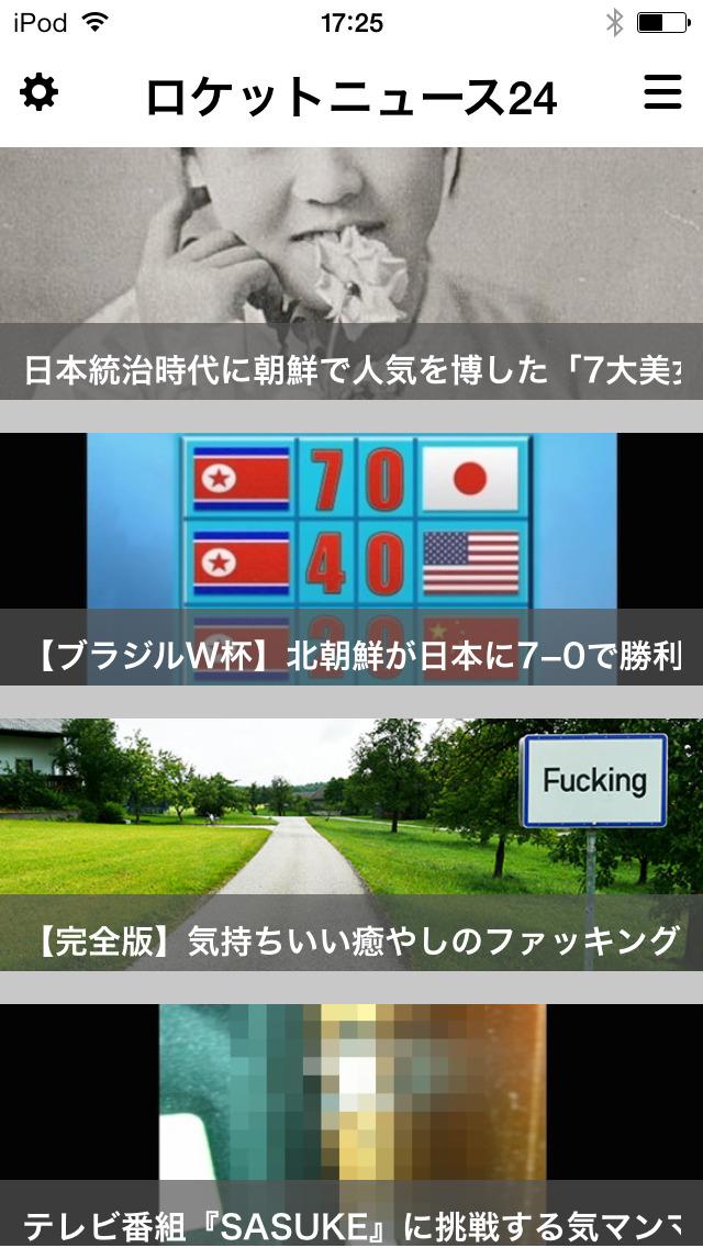 1行ニュースbyGMOのスクリーンショット_1