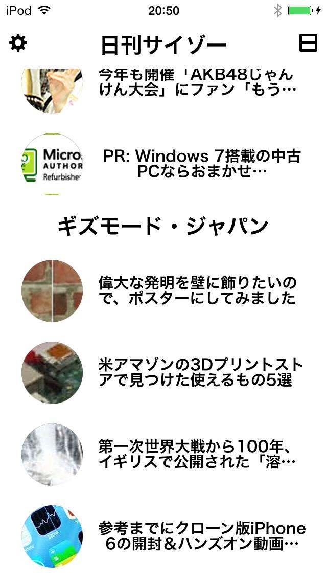 1行ニュースbyGMOのスクリーンショット_2