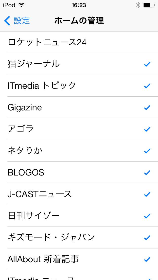 1行ニュースbyGMOのスクリーンショット_5