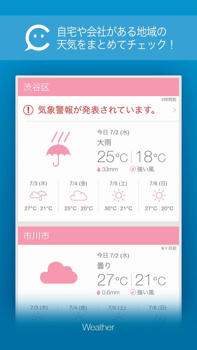 知らせてオッシーbyGMO - 天気予報、気象警報、電車遅延、スケジュールなどをプッシュ通知でお届け!のスクリーンショット_2