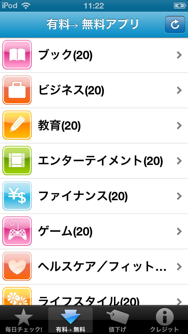 値下げアプリbyGMOのスクリーンショット_2