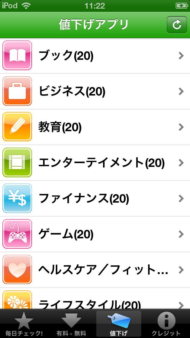 値下げアプリbyGMOのスクリーンショット_3