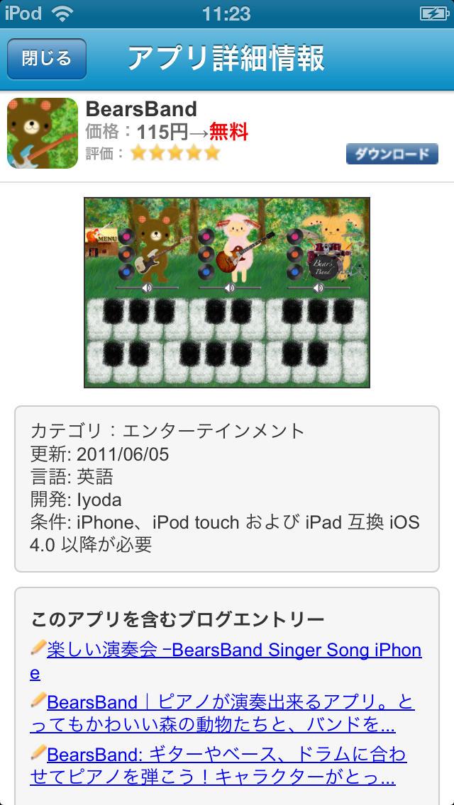 値下げアプリbyGMOのスクリーンショット_4