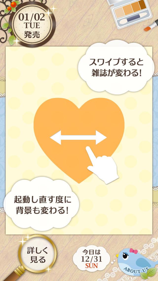 Find Magazine byGMOのスクリーンショット_3