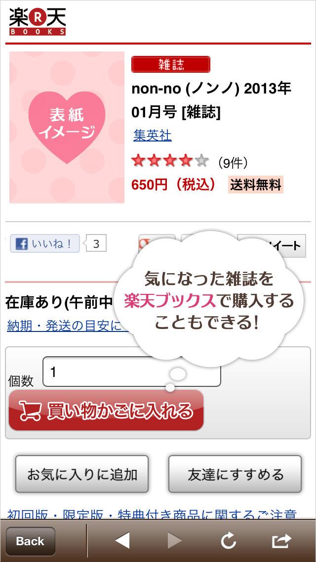 Find Magazine byGMOのスクリーンショット_4